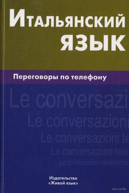Итальянский язык. Переговоры по телефону. Иван Семенов