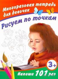 Рисуем по точкам. Многоразовая тетрадь для девочек 3+ — фото, картинка