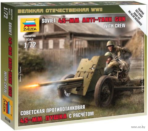"""Набор миниатюр """"Советская противотанковая 45-мм пушка с расчетом"""" (масштаб: 1/72) — фото, картинка"""