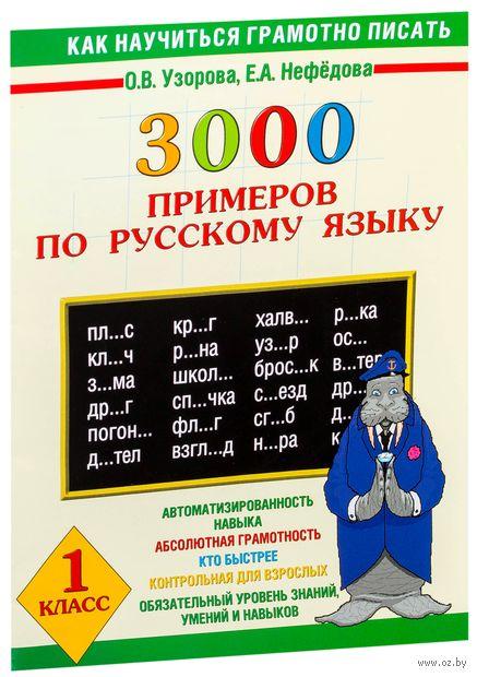 3000 примеров по русскому языку. 1 класс. Ольга Узорова, Елена Нефедова