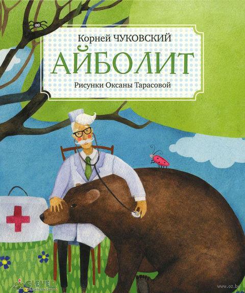 Айболит. Корней Чуковский