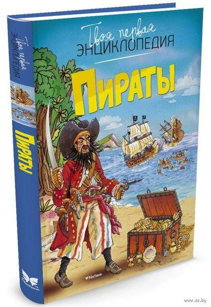 Пираты — фото, картинка