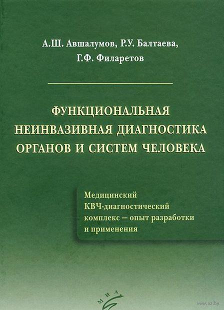 Функциональная неинвазивная диагностика органов и систем человека. Г. Филаретов, А. Авшалумов