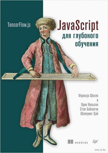 JavaScript для глубокого обучения. TensorFlow.js — фото, картинка