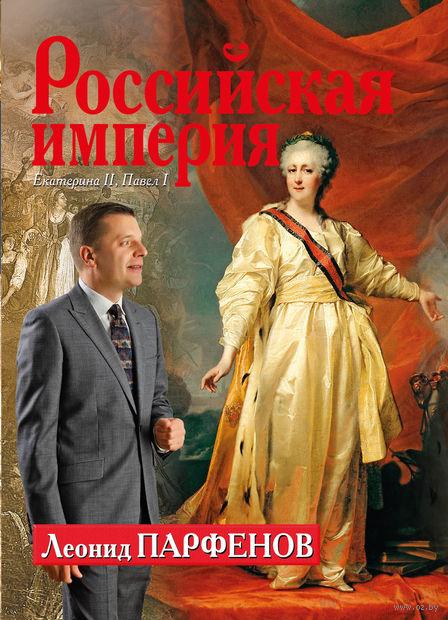 Российская империя: Екатерина II. Павел I. Леонид Парфенов