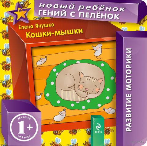 1+ Кошки-мышки. Елена Янушко