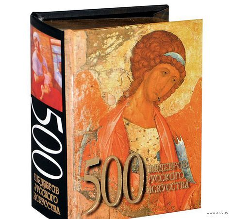 500 шедевров русского искусства. Мирослав Адамчик