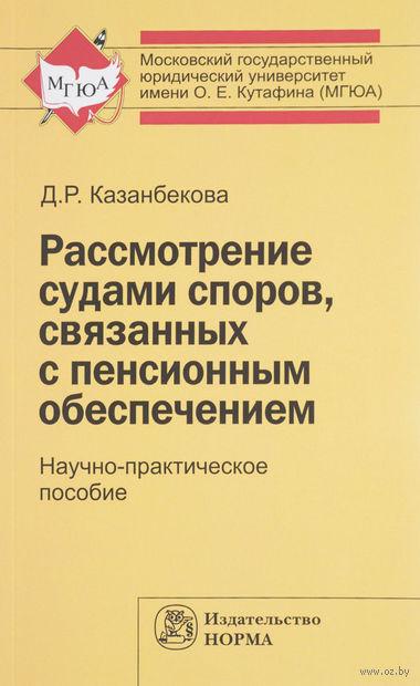 Рассмотрение судами споров, связанных с пенсионным обеспечением. Джавгарат  Казанбекова
