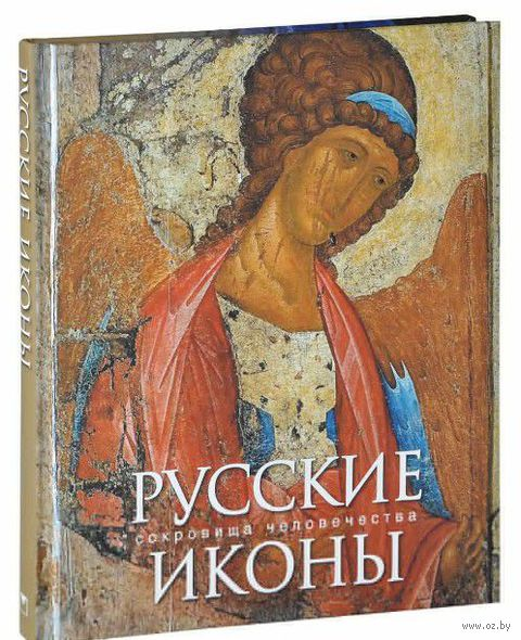 Русские иконы — фото, картинка