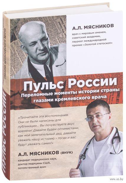 Пульс России. Переломные моменты истории страны глазами кремлевского врача — фото, картинка