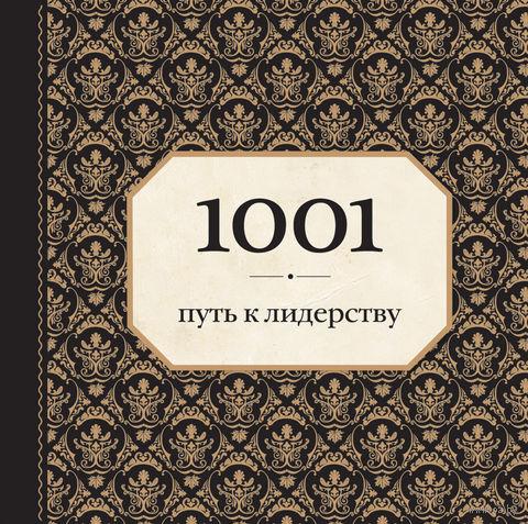 1001 путь к лидерству. Энн Морланд