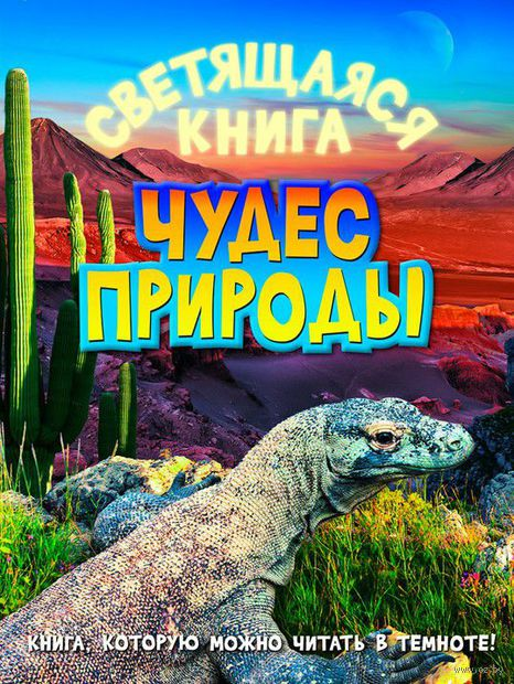 Светящаяся книга чудес природы. Анна Печерская