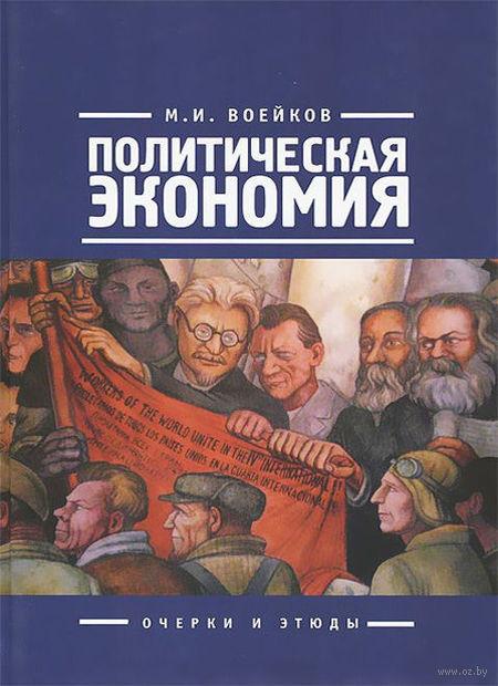 Политическая экономия. Михаил Воейков