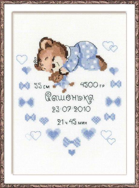 """Вышивка крестом """"Метрика для мальчика"""" (арт. 1124)"""