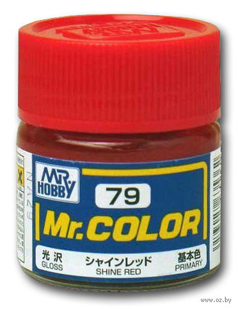 Краска Mr. Color (shine red, C79)