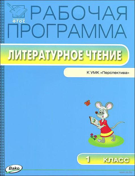 """Литературное чтение. 1 класс. Рабочая программа к УМК """"Перспектива"""""""
