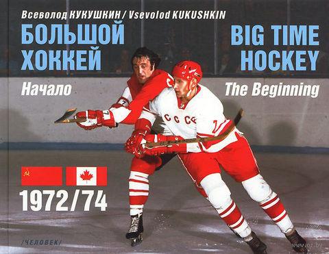 Большой хоккей. Начало. 1972/74 — фото, картинка