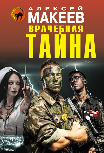 Врачебная тайна (м). Алексей Макеев