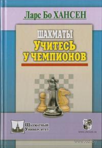 Шахматы. Учитесь у чемпионов — фото, картинка