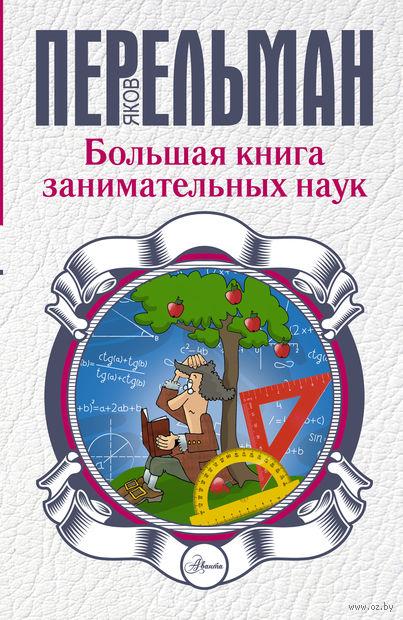 Большая книга занимательных наук. Яков Перельман