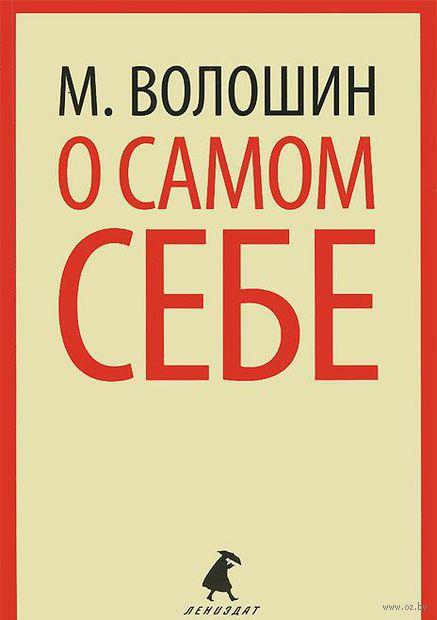 О самом себе. Максимилиан Волошин