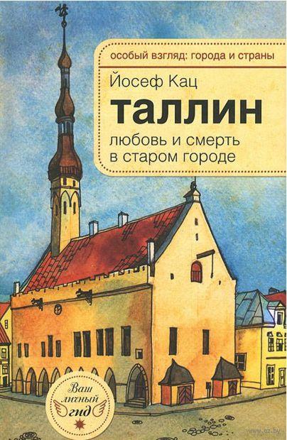 Таллин. Любовь и смерть в старом городе — фото, картинка