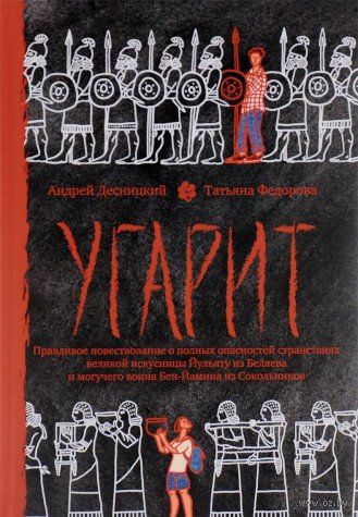 Угарит. Андрей Десницкий, Татьяна Федорова