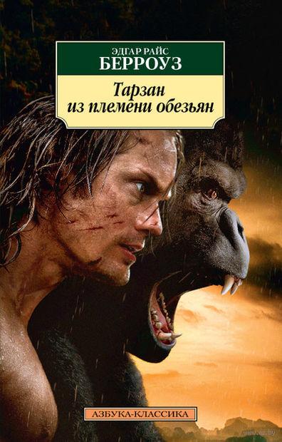 Тарзан из племени обезьян. Эдгар Берроуз