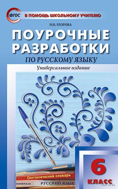 Русский язык. 6 класс. Поурочные разработки. Наталья Егорова