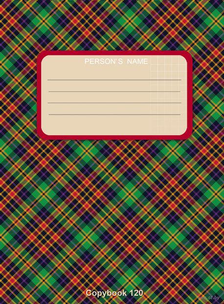 """Тетрадь в клетку 120 листов """"Шотландская клетка"""""""