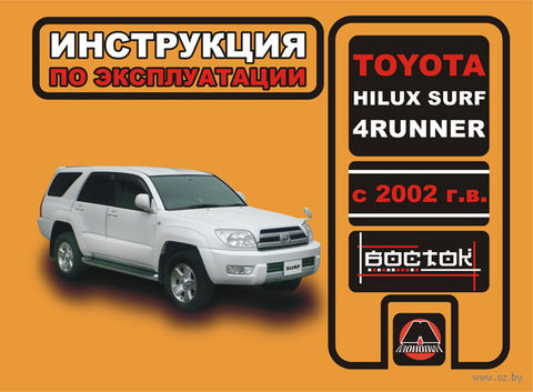 Toyota Hilux Surf / Toyota 4Runner с 2002 г. Инструкция по эксплуатации и обслуживанию
