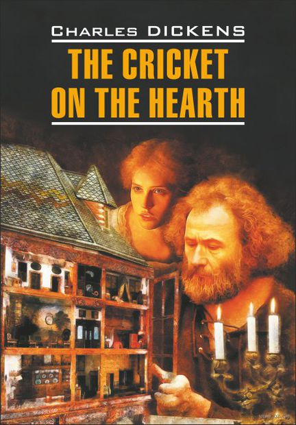 The Cricket on the Hearth. Чарльз Диккенс