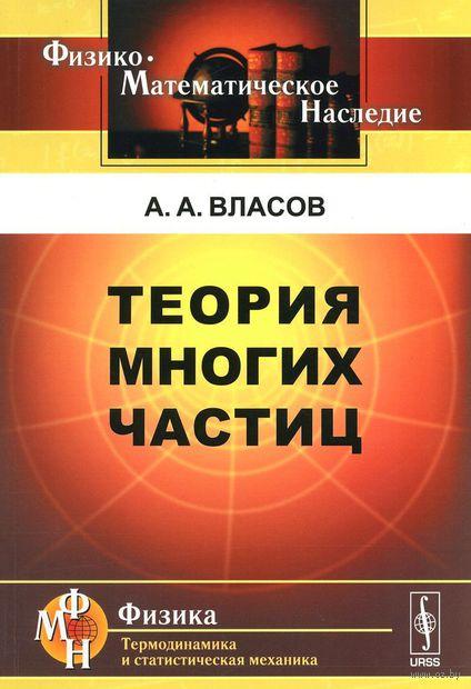 Теория многих частиц — фото, картинка