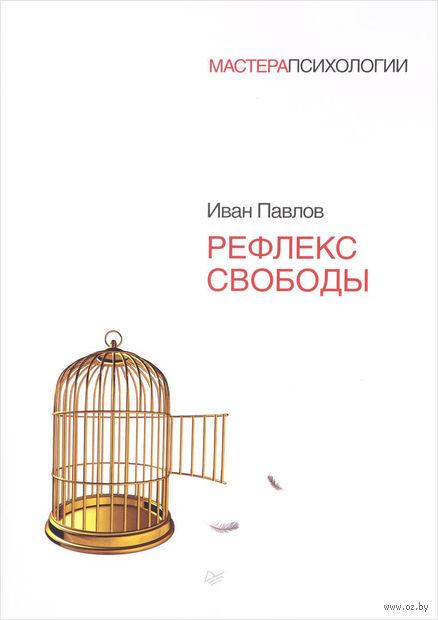 Рефлекс свободы — фото, картинка