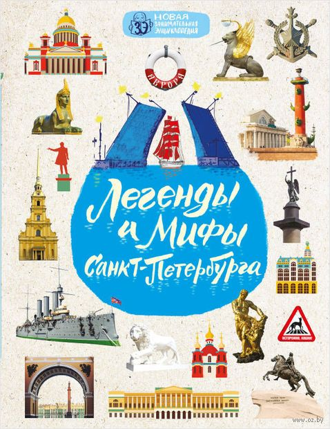Легенды и мифы Санкт-Петербурга — фото, картинка