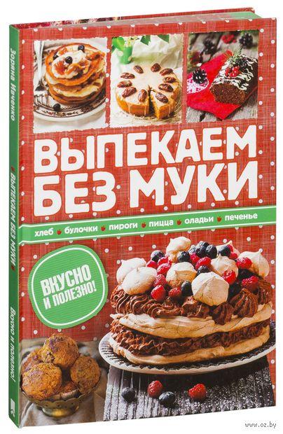 Выпекаем без муки. Хлеб, булочки, пироги, пицца, оладьи, печенье. Вкусно и полезно! — фото, картинка