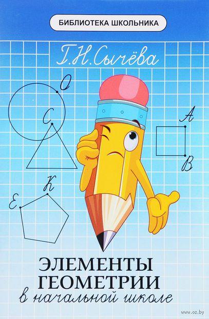 Элементы геометрии в начальной школе — фото, картинка
