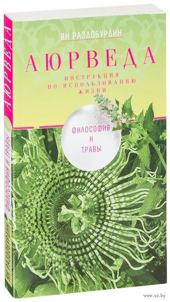 Аюрведа. Философия и травы — фото, картинка