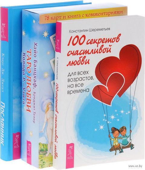 100 секретов счастливой любви. Для всех возрастов, на все времена. Таро любви. (+ колода из 78 карт и книга с комментариями). Посланник. Правдивая история про любовь — фото, картинка