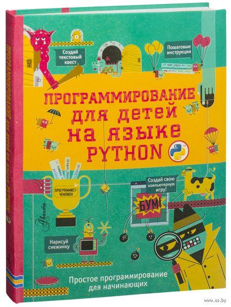 Программирование для детей на языке Python — фото, картинка