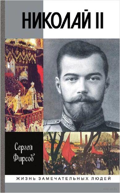 Николай II. Пленник самодержавия — фото, картинка