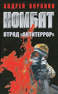 "Комбат. Отряд ""Антитеррор"" (м). Андрей Воронин"