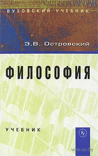 Философия. Эдуард Островский