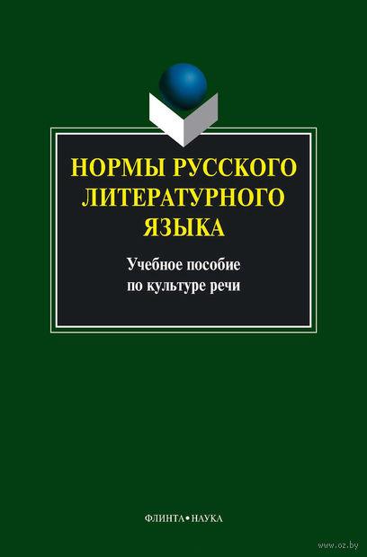 Нормы русского литературного языка. Людмила Константинова, Л. Ефремова, Н. Захарова