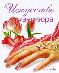 Искусство маникюра. М. Ануфриева