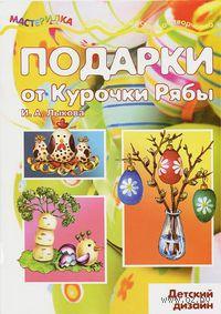 Подарки от курочки Рябы. Ирина Лыкова