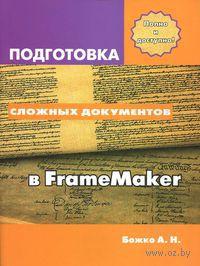Подготовка сложных документов в FrameMaker. Аркадий Божко
