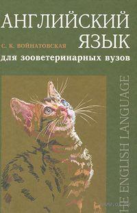 Английский язык для зооветеринарных вузов. Светлана Войнатовская