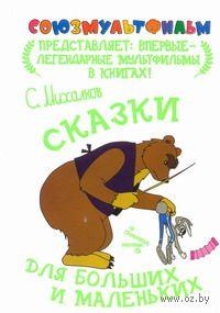 Сказки для больших и маленьких. Сергей Михалков
