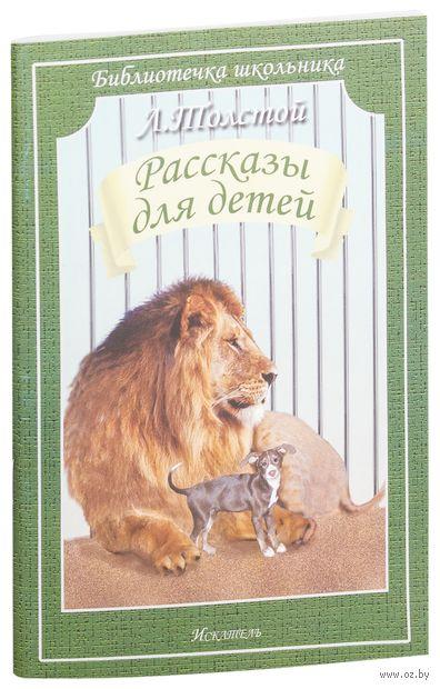 Л. Толстой. Рассказы для детей. Лев Толстой
